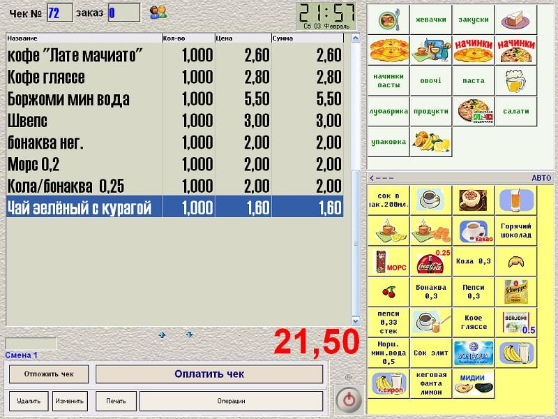 Программа как в супермаркетах на кассе скачать